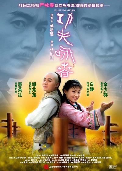 Kung Fu Wing Tsun