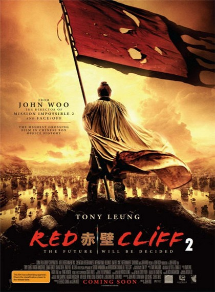 Kızıl Uçurum 2