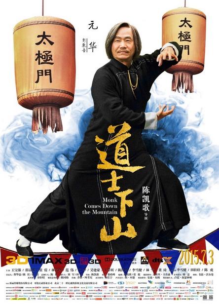 Kung-Fu Keşiş